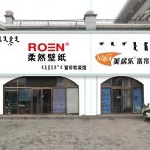 柔然软装(内蒙乌审旗)店